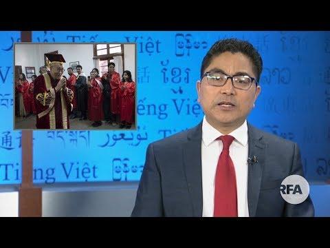 RFA Tibetan Weekly TV News 12 08 2018 Dorjee Damdul Senior Editor
