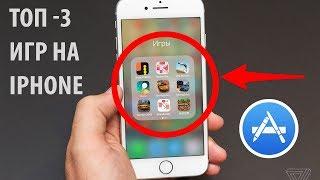 ТОП - 3 КРУТЕЙШИХ ИГР НА iPhone!