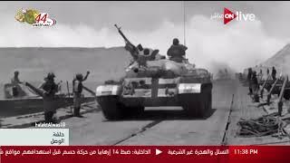 حلقة الوصل: حرب أكتوبر 1973 بعيون صناع النصر