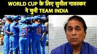ये है Team India के वो 15 खिलाड़ी जो जिताएंगे World Cup ...Gavaskar's WC Squad | Sports Tak