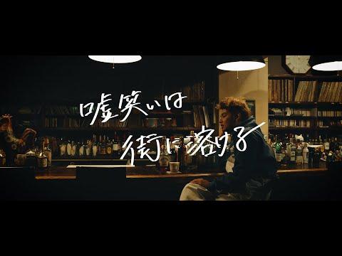 山本連 Ren Yamamoto「嘘笑いは街に溶ける」from Debut EP「YANG」Release Mar. 24th 2021