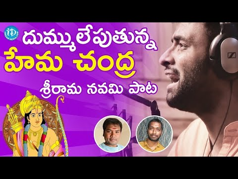 Sri Rama Navami Special Song 2018 - Jai Shree Rama Full Song || Singer Hema Chandra