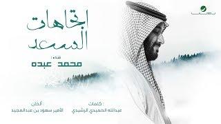 Mohammed Abdo ... Ettijahat Al Saad - Lyrics | محمد عبده ... اتجاهات السعد - بالكلمات