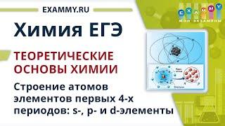 ХИМИЯ ЕГЭ Подготовка | Урок #1. Строение атомов элементов первых 4-х периодов: s-, p- и d-элементы
