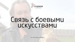 Виталий Сундаков - Связь с боевыми искусствами
