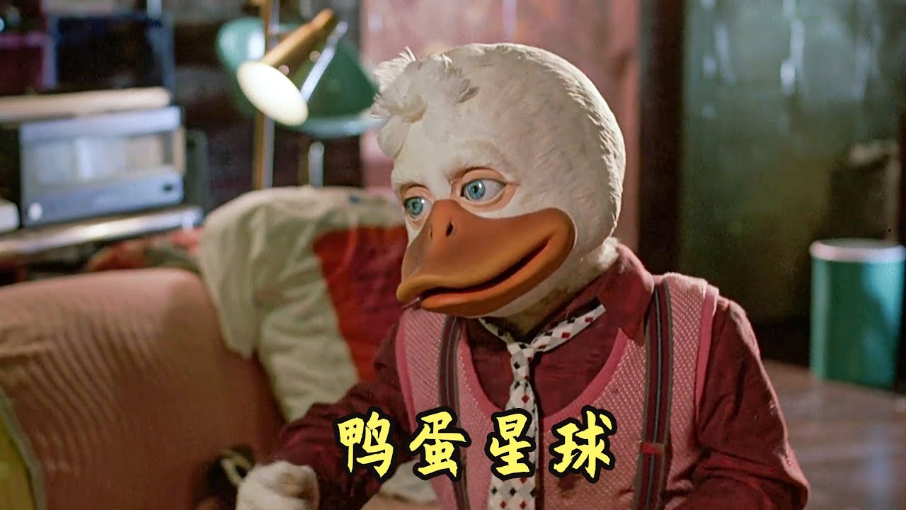 鸭子取代猴子进化成人类,建立起了鸭蛋星球,搞笑动物电影