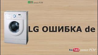 Kir YUVISH MASHINASI LG wd80180s (DIY ta'mirlash) xato-de-imorat, moduli ta'mirlash.