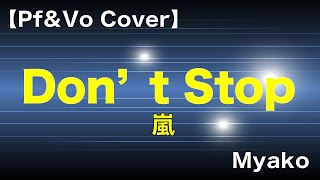 【Pf&Vo Cover】Don't stop(嵐)