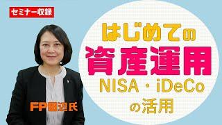 FP田辺南香氏が解説!「はじめての資産運用~NISA・iDeCoの活用~」