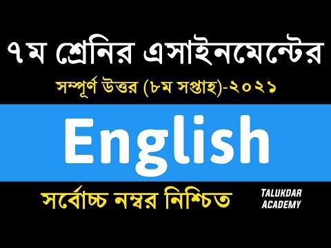 Class 7 English Assignment 2021    ৭ম শ্রেণির ইংরেজি এসাইনমেন্ট উত্তর    8th Week Assignment Answer