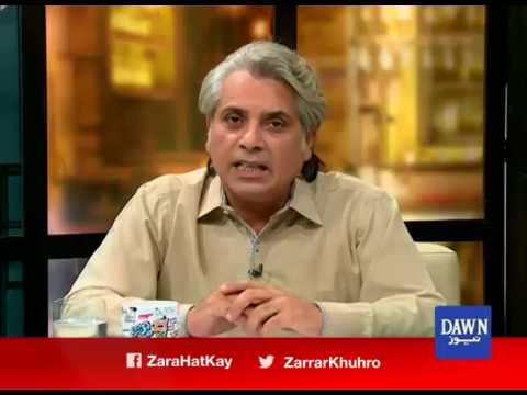 Zara Hat Kay - July 21, 2017 - Dawn News