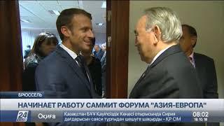 XII саммит Форума «Азия - Европа» начинает работу в Брюсселе