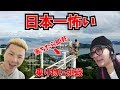 【MEGWIN登場】 メグウィンさんと日本一怖いアトラクションに挑戦 鷲羽山ハイランド …