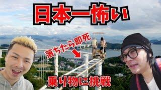 【MEGWIN登場】 メグウィンさんと日本一怖いアトラクションに挑戦 鷲羽山ハイランド  スカイサイクル