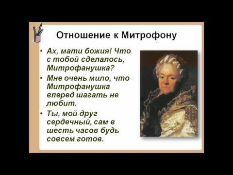 Презентация Фонвизин Недоросль