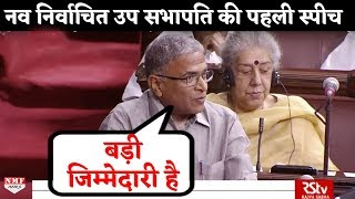 Rajya Sabha के उप सभापति का चुनाव जीतने के बाद Harivansh Singh ने दी ऐसी Speech की सब हो गए कायल