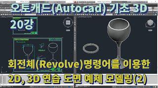 [오토캐드(Autocad) 기초 3D 20강] 회전체 …