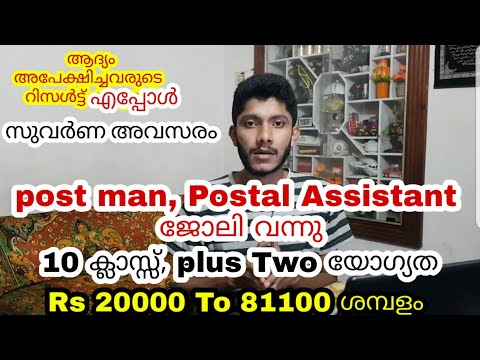 | Indian Post Office Post Man, Postal Assistant, MTS Recruitment 2019 | How To Apply
