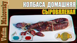 3D stereo red-cyan Рецепт колбаса сыровяленая домашняя. Мальковский Вадим