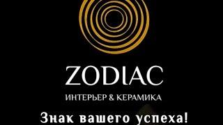 О компании ZODIAC Интерьер&Керамика