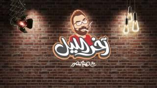ده هشام منصور وهيقدم برنامج غير عادى عشان قدراته غير عادية