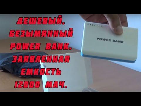 Дешевый, безымянный power bank  с заявленной емкостью 12000 мАч.