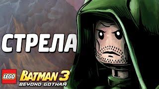 LEGO Batman 3: Beyond Gotham Прохождение - СТРЕЛА