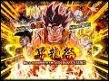 Dragon Ball Z Dokkan Battle JP Kaioken Goku Rebirth Grandpa Gohan Dokkan Summoning