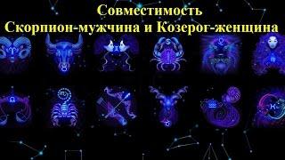 видео Козерог и Скорпион - совместимость знаков, мужчина и женщина