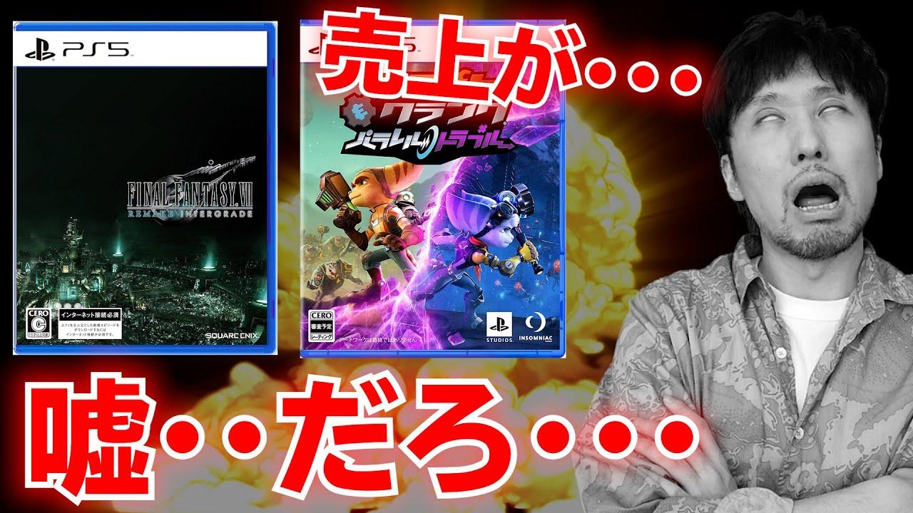PS5のゲーム売上が・・・FF7リメイク、ラチェクラ・・・嘘だろ・・・【週間ゲーム売上ランキング】