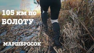 МАРШБРОСОК 105 км по БОЛОТУ. ММБ 2018 часть 2/2. Девки из педа и кукуруза. Ноги и 100 слоев скотча.