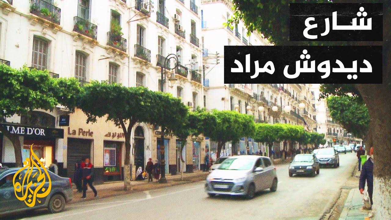قصة شارع - الأشهر في الجزائر.. شارع ديدوش مراد  - نشر قبل 44 دقيقة