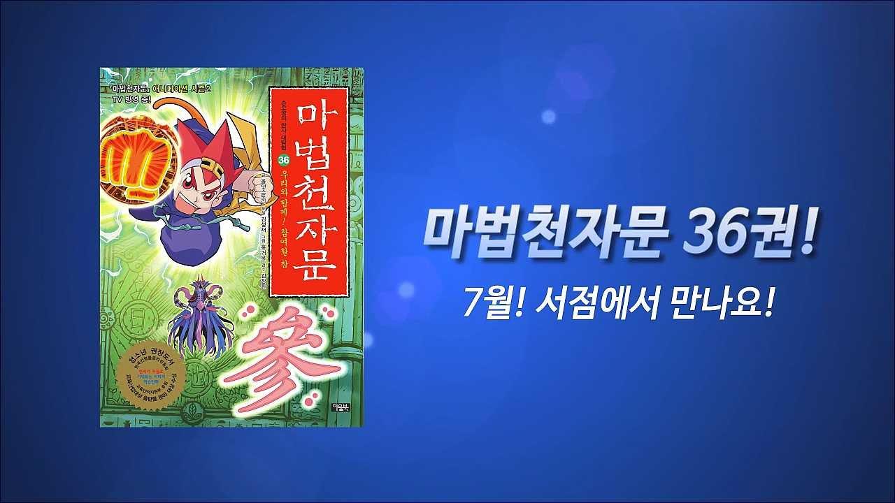 27212d25c9c7e9 BookPR Media | 책이야기 | 북트레일러 상영관 - 마법천자문 36권