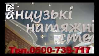 Натяжные потолки DeLuxe(, 2014-02-26T17:49:26.000Z)