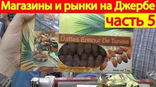 Магазины и рынки на острове Джерба, Тунис