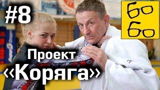 Жесткие приемы Шидловского, проход гарда и операция на ухе. Реалити-шоу