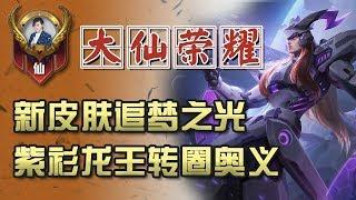 【大仙荣耀】东皇KPL新皮肤追梦之光,大仙紫衫龙王转圈奥义!