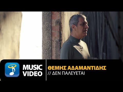 Θέμης Αδαμαντίδης - Δεν Παλεύεται  | Themis Adamantidis - Den Palevetai (Official Music Video HD)
