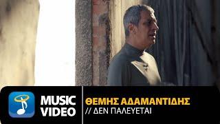 Θέμης Αδαμαντίδης - Δεν Παλεύεται    Themis Adamantidis - Den Palevetai (Official Music Video HD)
