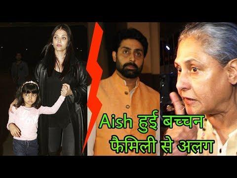 OMG! Aishwarya Rai bachchan leaves Bachchan house with Aradhya and move to mother's house |Sad