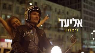 אליעד - ניצחון | Eliad - Victory