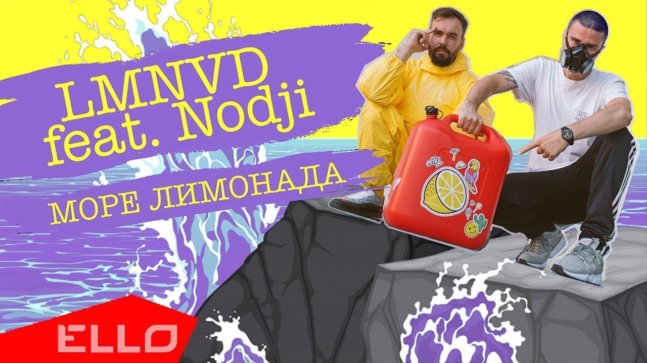 LMNVD (feat. Nodji) — Море лимонада / ПРЕМЬЕРА