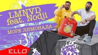 LMNVD (feat. Nodji) - Море лимонада