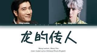 王力宏(Wang Leehom)& 王一博(Wang Yibo)- 龙的传人(Descendants Of The Dragon) [Chi/Pinyin/Eng Lyrics/ Sub]