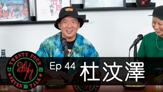 24/7TALK: Episode 44 ft. Chapman To 杜汶澤