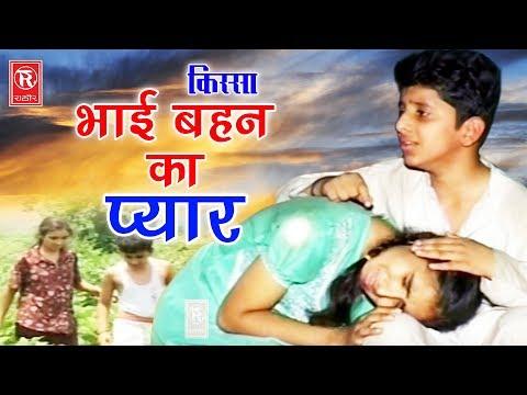 Kissa Kahani   Bhai Bahan Ka Pyar   भाई बहन का प्यार   Sangeeta   Superhit Kissa   Rathore Cassettes