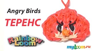 ТЕРЕНС. Злые Птицы из резинок Rainbow Loom Bands. Урок 308 | Angry birds Rainbow Loom
