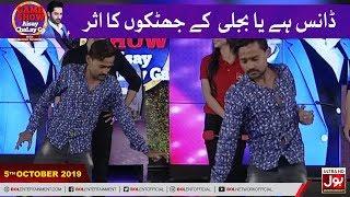 Dance Hai Ya Bijli kay Jhatkoon Ka Asar?   | Game Show Aisay Chalay Ga Danish Taimoor