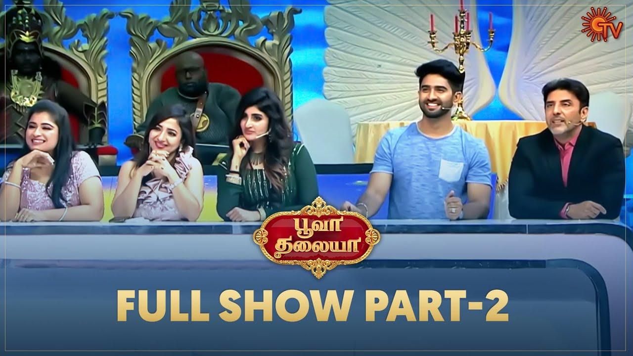 Chithi 2 Vs Kannana Kanne | Poova Thalaya - Full Show | Part - 2 | Reality game show | Sun TV