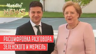 Конкурс на лучшего пародиста Зеленского Новый ЧистоNews от 20.06.2019